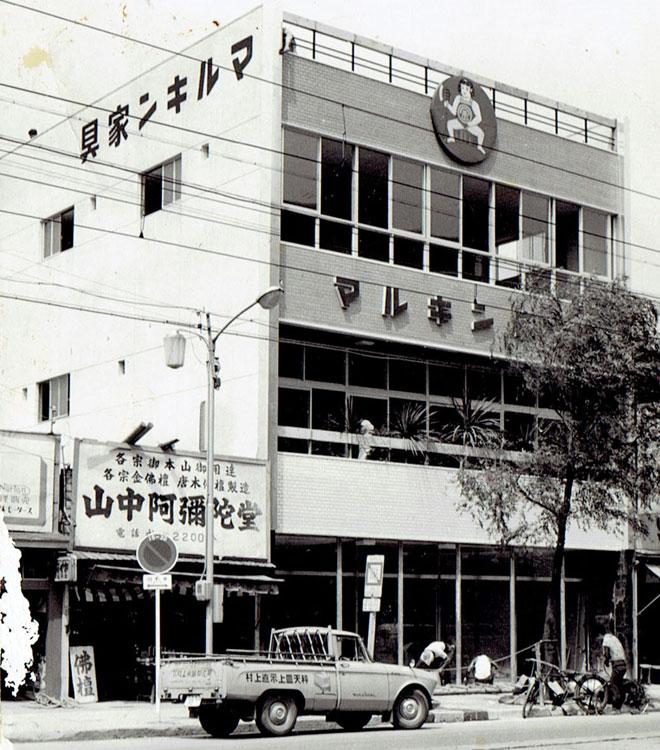 大阪マルキン家具 鉄筋3階建のビル