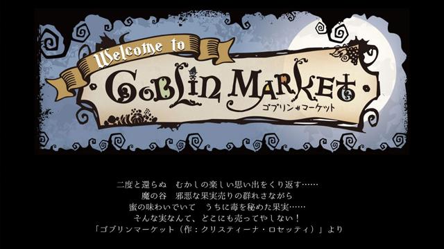 大阪で妖精!? ゴブリンマーケット2016