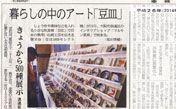 産経新聞 朝刊