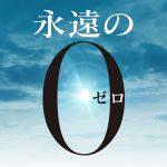 「永遠のゼロ」の作家 百田尚樹氏講演会 参加しました