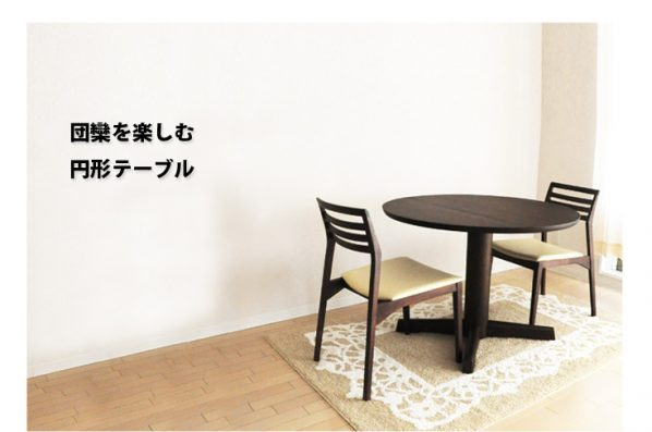 円形 ダイニング テーブル