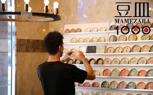 豆皿セレクト展 「夏を涼やかに食する」 7日目
