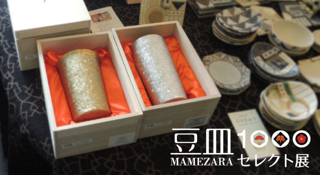 2016-mamezara