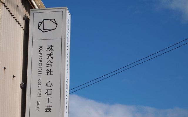 心石工芸 工場見学01