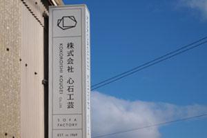 心石工芸の工場見学に行って参りました