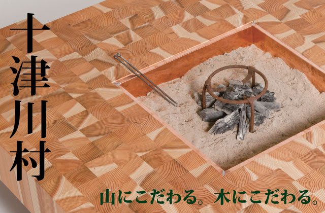まちデコール2016 十津川リビング展示