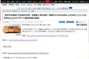 TOTUKAWA LIVING ネットニュースで紹介されました exciteニュース