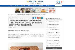 TOTUKAWA LIVING ネットニュースで紹介されました ORICON STYLE