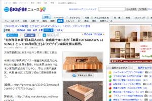 TOTUKAWA LIVING ネットニュースで紹介されました biglobeニュース
