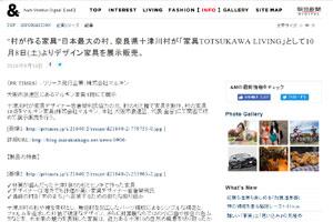TOTUKAWA LIVING ネットニュースで紹介されました 朝日新聞デジタル