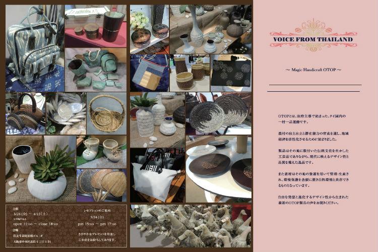 タイ 家具・雑貨フェア 2017