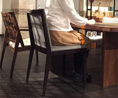ダイニングテーブル 椅子 チェア 高さ 差尺