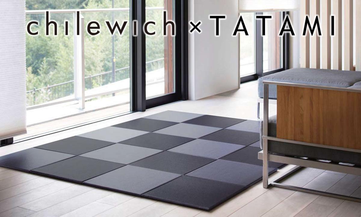 chilewich (チルウィッチ)x畳