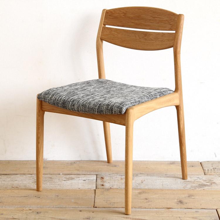 オーク材の椅子(チェア)とチャコールの張地