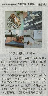 日経新聞 PDM洗えるRUG掲載
