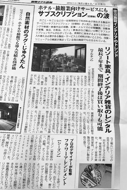 国際ホテル旅館 新聞 リゾート家具レンタル 雑貨レンタル 大阪マルキン家具