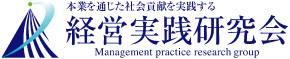 経営実践研究会HP