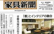 書とインテリアの融合が家具新聞に紹介されました