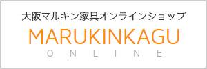 大阪マルキン家具オンラインショップへ