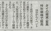 タイの最新インテリアや雑貨が産経新聞に紹介されました