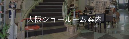 大阪ショールーム案内/アクセス