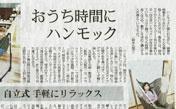 読売新聞朝刊に紹介されました