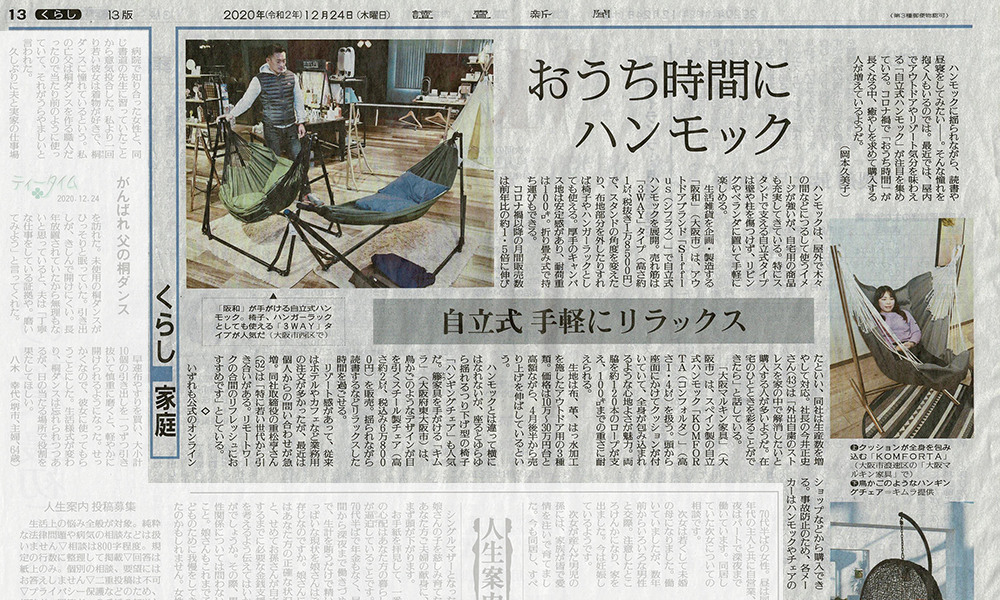 読売新聞 朝刊 くらし面 大阪マルキン家具 掲載