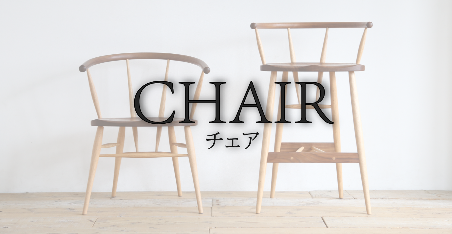 chairチェア
