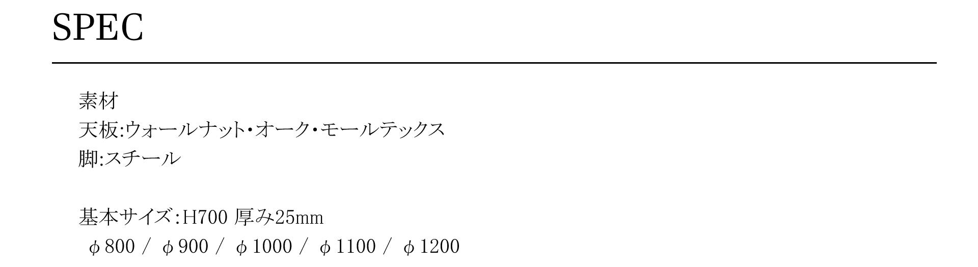 MS2エムエスツーテーブル