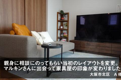 インタビュー 大阪市北区 K様