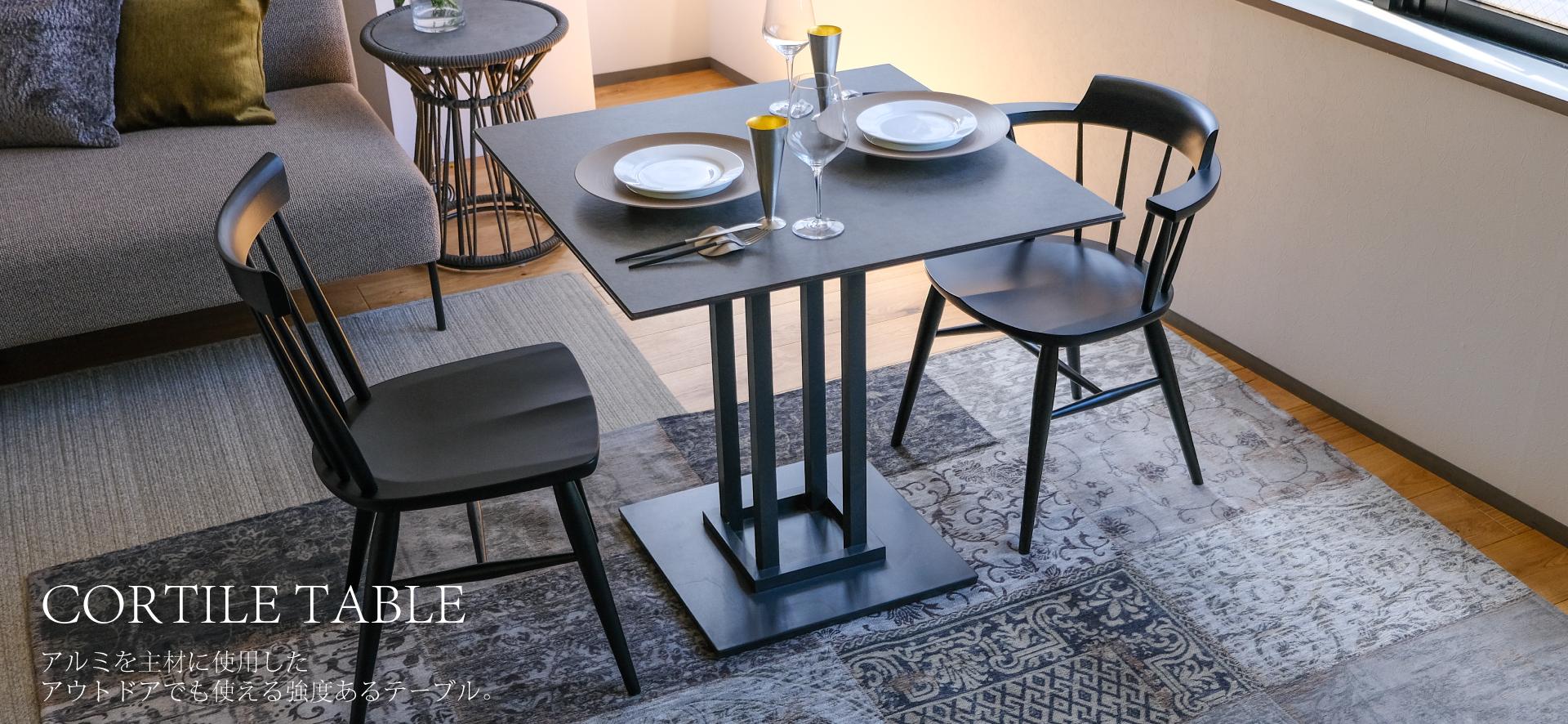 CORTILE TABLE(コルティーレテーブル)アルミを主材に使用したアウトドアでも使える強度あるテーブル。