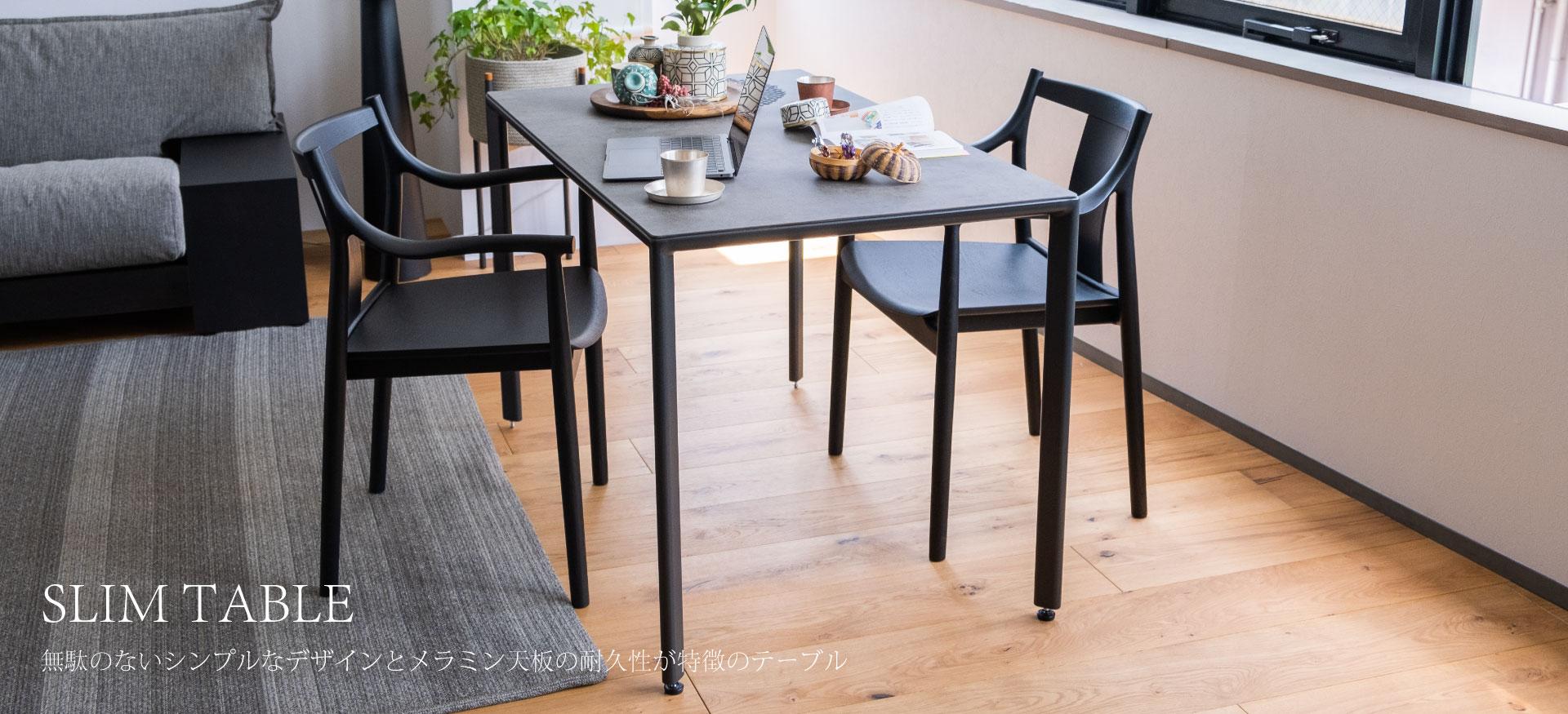 SLIM TABLE無駄のないシンプルなデザインとメラミン天板の耐久性が特徴のテーブル