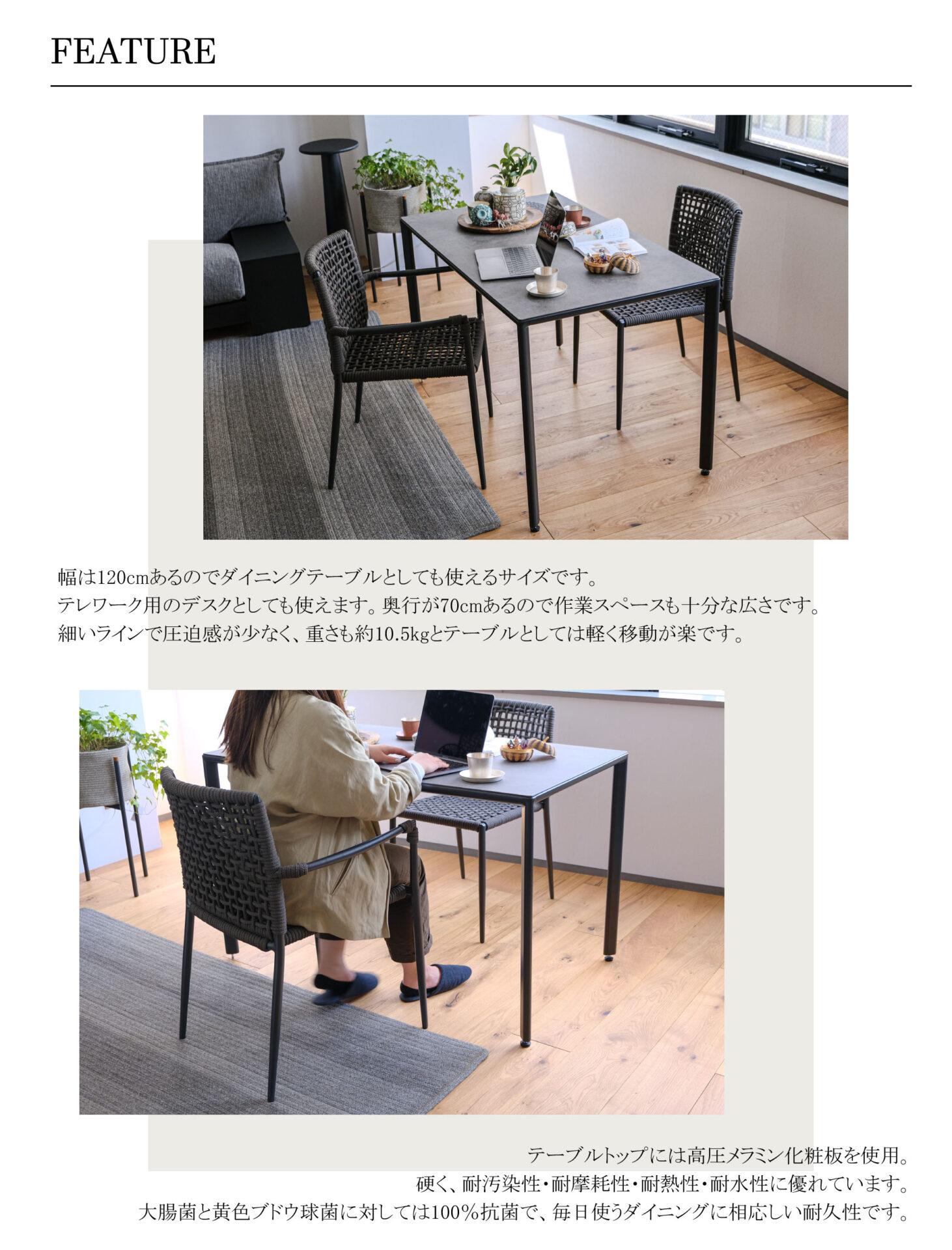 幅は120cmあるのでダイニングテーブルとしても使えるサイズです。テレワーク用のデスクとしても使えます。奥行が70cmあるので作業スペースも十分な広さです。細いラインで圧迫感が少なく、重さも約10.5kgとテーブルとしては軽く移動が楽です。