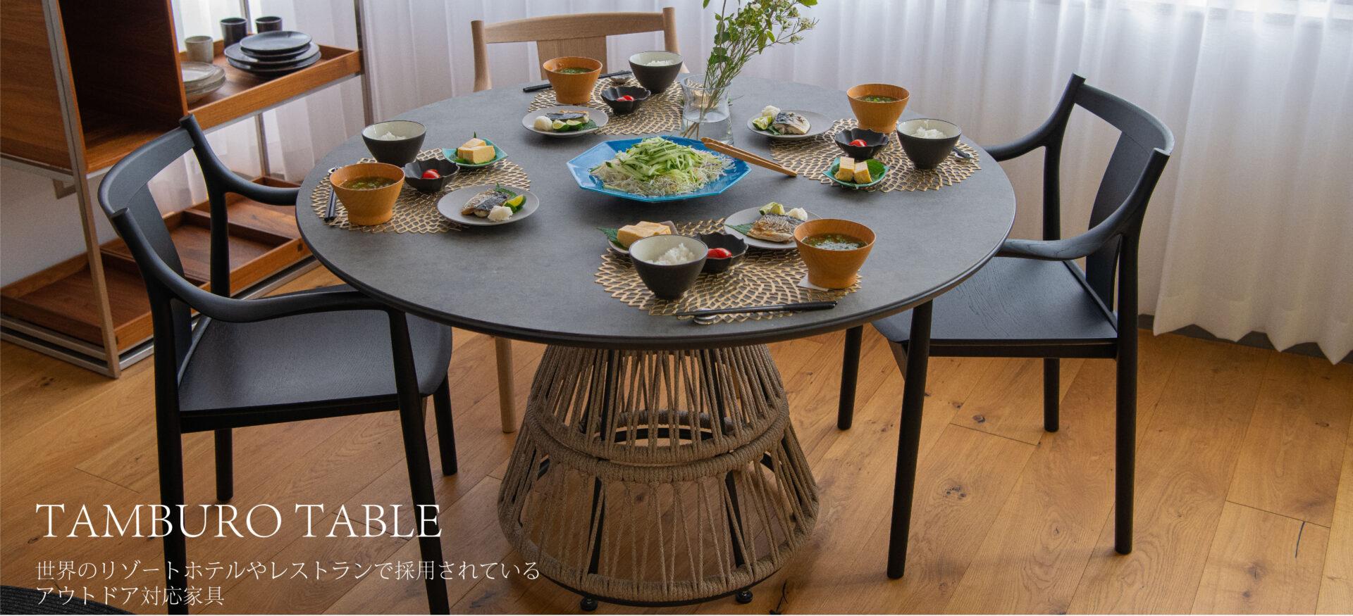 タンブローテーブル世界のリゾートホテルやレストランで採用されているアウトドア対応家具