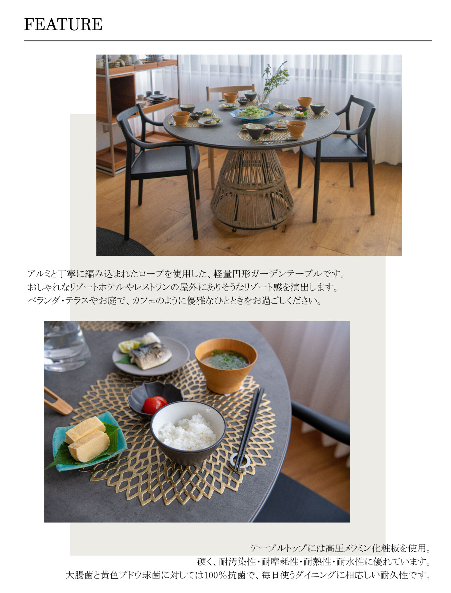 アルミと丁寧に編み込まれたロープを使用した、軽量円形ガーデンテーブルです。おしゃれなリゾートホテルやレストランの屋外にありそうなリゾート感を演出します。ベランダ・テラスやお庭で、カフェのように優雅なひとときをお過ごしください。